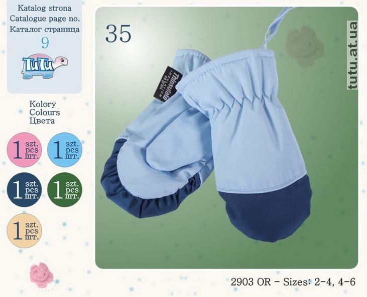 Фирмы зимней детской одежды в Красноармейске